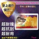 Moxbii Samsung Galaxy Note 10.1 太空盾 9H 抗衝擊 抗刮 疏油疏水 螢幕保護貼