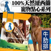 【zoo寵物商城】100% 天然紐西蘭寵物點心》牛肋排量販包500g/包