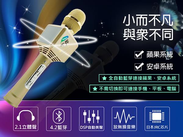 【台灣歌手】藍芽卡拉OK(麥克風音箱)香檳金-2入
