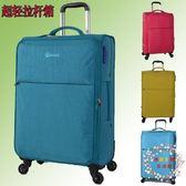 超輕萬向輪拉桿箱24寸20寸旅行箱軟牛津帆布男女學生行李箱托運包