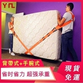 台灣現貨 省力搬運背帶 牢固家用繩子搬家具帶 冰箱搬運帶 尼龍繩重物搬家帶肩帶