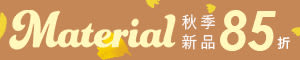 Material瑪特麗歐 全店促銷活動