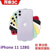 Apple iPhone 11 手機 128GB,送 軍功防摔殼+玻璃保護貼