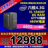 【12988元】全新高階第十代Intel I5-10400F六核4.3G獨顯480G/8G/480W主機台南洋宏可刷分期