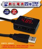 【鼎立資訊】aibo PMT044 數位電表4埠USB充電器-23公分