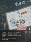 【書寶二手書T8/翻譯小說_JSR】完美的一年_夏洛蒂.盧卡斯