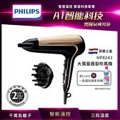 飛利浦大風量負離子護髮吹風機 HP8243 免運費
