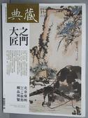 【書寶二手書T5/雜誌期刊_PFB】典藏古美術_314期_大匠之門等