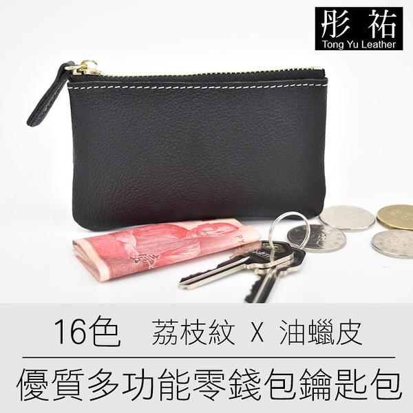 【彤祐TongYu】袖珍多功能柔軟零錢包鑰匙圈包真皮牛皮隨身皮夾皮包卡片包錢夾零錢包小錢包