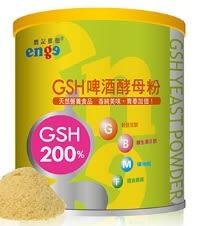 會昌 鷹記維他 穀胱甘肽GSH200%啤酒酵母粉 (320g)