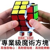 [四階 五階] 魔術方塊 魔方 風火輪 益智玩具 禮物 交換禮物 兒童節禮物【RT022】