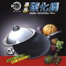 金德恩 台灣製造 無塗層碳化大炒鍋36c...