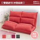 【班尼斯國際名床】~超大尺寸‧雙層起司Cheese漢堡〈雙人睡〉沙發床椅-原廠公司貨