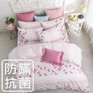 鴻宇 四件式雙人薄被套床包組 夢時尚粉 防蟎抗菌 美國棉授權品牌 台灣製2121