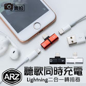 Lightning二合一轉接頭器 L型轉接頭 iPhone X i8 Plus 充電/耳機轉接線 一分二轉接器 ARZ