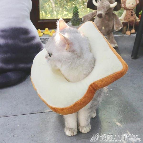 ins搞怪寵物貓頭套 吐司面包項圈套泰迪英短加菲小貓拍照網紅飾品 格蘭小舖