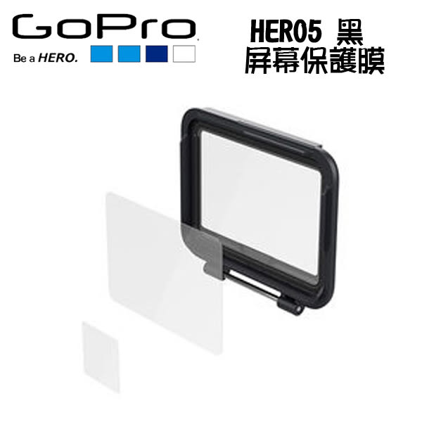 GOPRO AAPTC-001 HERO5 屏幕保護膜 黑 明亮處減少眩光 (台閔公司貨)