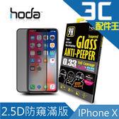 贈小清潔組 HODA iPhone X 2.5D隱形防窺滿版 9H鋼化玻璃保護貼 0.33 隱形滿版 防窺