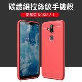 諾基亞 NOKIA 8.1 手機殼 拉絲 碳纖維紋 保護殼 全包 矽膠 軟殼 防摔 抗震 防指紋 保護套
