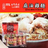 台灣菸酒 麻油雞麵 200gx3入/袋 台酒TTL   OS小舖