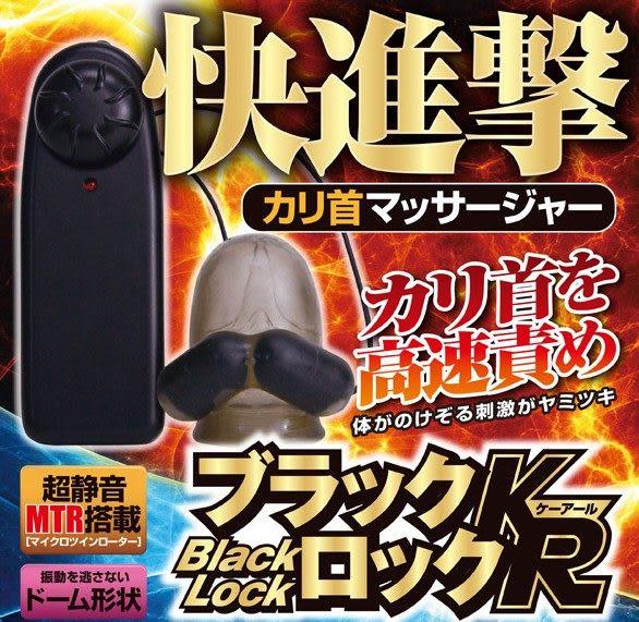 《蘇菲雅情趣用品》日本快進擊龜頭高速超靜音震動器 ???????KR