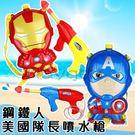 鋼鐵人 美國隊長 玩具噴水槍 兒童背包式...
