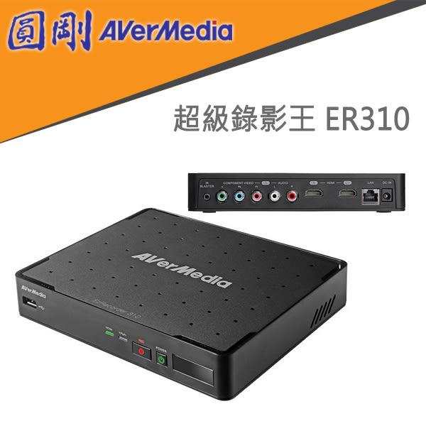 【免運費】AVerMedia 圓剛 超級錄影王 ER310 / HDMI 、色差端子錄影盒