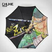 海賊王索隆刀傘三刀男士長柄雨傘創意自動武士個性防曬動漫遮陽傘 俏女孩