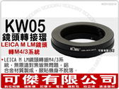 KW05 鏡頭轉接環【LEICA M LM 鏡頭 轉 M4/3 機身】