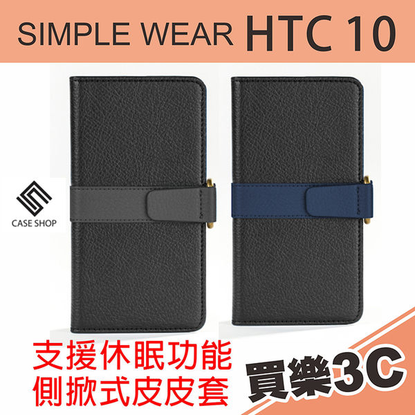 CASE SHOP HTC 10 手機專用,側掀式皮套,SIMPLE WEAR 京普威爾代理