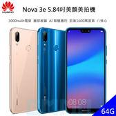 【送玻保】HUAWEI 華為 NOVA 3e 5.84吋 4G/64G 3000mAh 臉部解鎖 AI智慧應用 1600萬畫素 智慧型手機