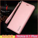 送掛繩 純色皮套 諾基亞 Nokia 6.1 Plus 手機殼 支架 Nokia 5.1 Plus 保護套 插卡 手機套 自動吸附 保護套