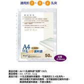 (A4)11孔資料袋加厚/50入(23.5*30.5cm)【愛買】
