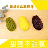 【Kiseki-Bakery】單顆入_無麩質法式甜心瑪德蓮 水滴巧克力/抹茶紅豆/芒果 甜品 點心 3種口味 全素