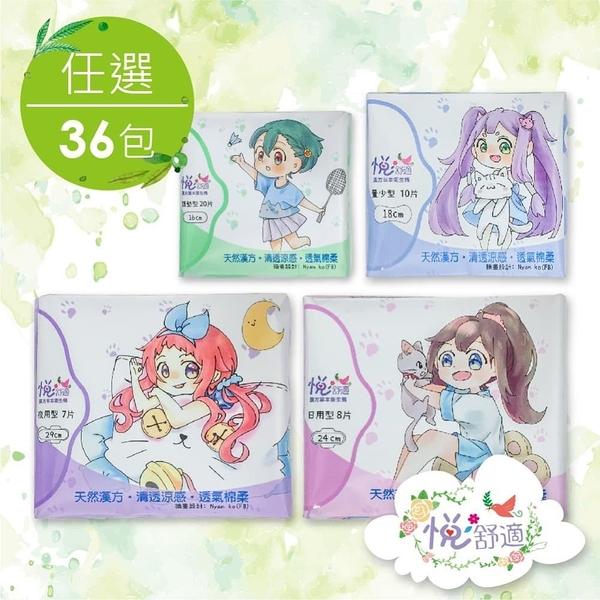 【南紡購物中心】悅舒適-漢方草本衛生棉任選36包/組