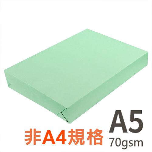 【品牌隨機出貨】 A5 70gsm 雷射噴墨彩色影印紙 淺綠 PL190 500張入x2包入 為A4尺寸的一半