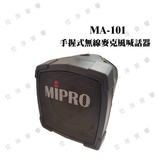 MIPRO 嘉強 MA-101 VHF 手握式無線 擴音機 麥克風 喊話器【公司貨保固+免運】