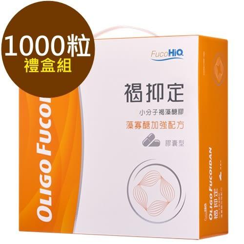 【贈鱸魚湯】FucoHiQ 褐抑定 藻寡醣加強配方 1000粒 禮盒組 台灣小分子褐藻醣膠
