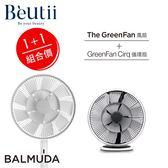 【超值組合】BALMUDA The GreenFan 風扇+ GreenFan Cirq循環扇  公司貨 保固一年 加贈風扇電池組