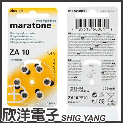maratone 助聽器電池 / 鈕扣電池 1.4V / ZA10 (PR70 ) 水銀電池 單組 售