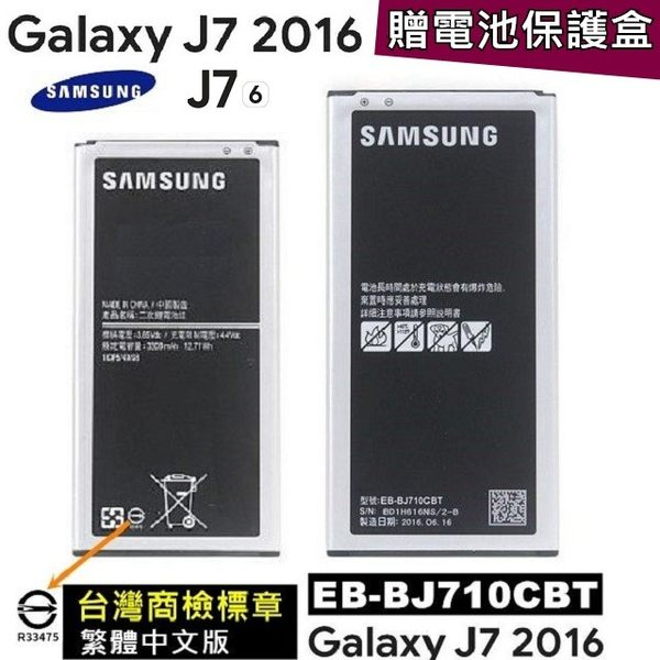 商檢中文版【SAMSUNG】三星 Galaxy J7 2016 原廠電池 Galaxy J7 2016版 J710 原廠電池【平輸-簡易包裝】