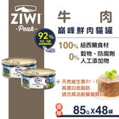 【SofyDOG】ZiwiPeak巔峰92%鮮肉貓罐頭85g-牛肉 48件組 貓罐 罐頭
