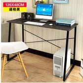 電腦桌書桌桌子台式桌家用簡約臥室經濟型辦公桌寫字台igo     韓小姐