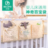 嬰兒床收納袋床頭掛袋多功能整理袋床邊儲物袋寶寶尿布收納袋