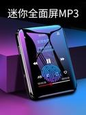 炳捷 全面屏藍芽mp3小型便攜式隨身聽學生版小說閱讀器mp4mp5p3p4 青木鋪子