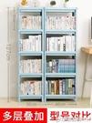書架 簡易塑料書架玩具收納架落地多層書房置物架學生兒童房創意書櫃子 印象家品
