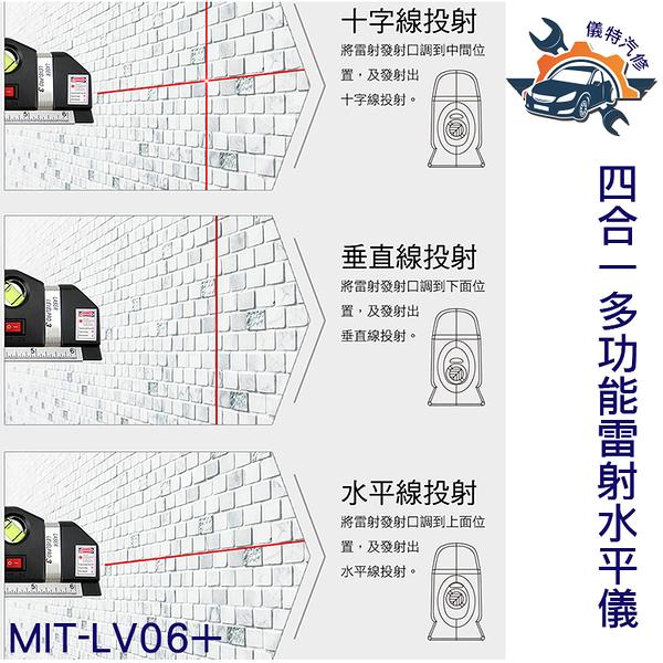 《儀特汽修》 雷射尺 雷射水平尺 三種雷射線型 帶捲尺 四合一 貼磁磚工具 MIT-LV06+