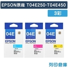 原廠墨水EPSON 3彩組 T04E250/T04E350/T04E450/NO.04E/適用EPSON XP-2101/XP-4101/WF-2831
