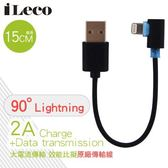 iLeco 強化充電L型蘋果充電線 15公分 黑