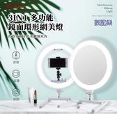 數配樂 Sunpower 3in1 多功能鏡面網美燈 環形燈 環燈 LED燈 MP-3 直播 彩妝 拍照 環形LED燈